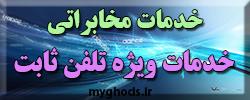 مخابرات شهرقدس 2