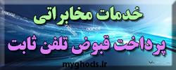 مخابرات شهرقدس 1